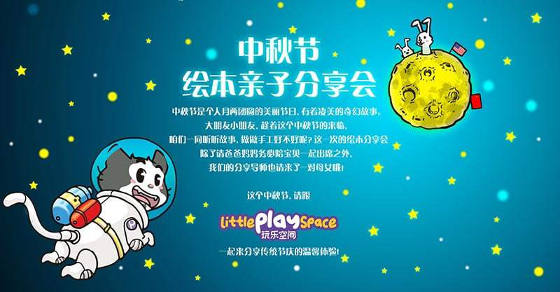 little play space event popeye mid autumn